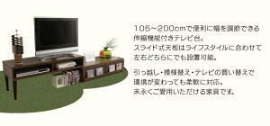 伸縮テレビボード(105〜200cm)テレビ台伸縮テレビボードテレビラックコーナー伸縮木製TVボードTV台おしゃれ北欧送料無料