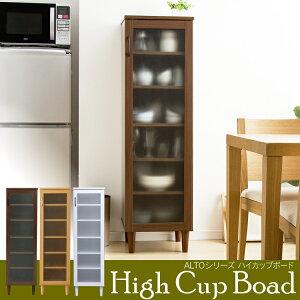 キャビネット ハイカップボード ブラウン ナチュラル ホワイト キッチン シンプル おしゃれ