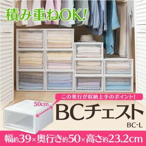 [最大500円クーポン有]BCチェスト...