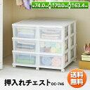 ★クーポンで100円OFF:28日09:59迄★チェスト 収...