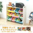 おもちゃ 収納 天板付き トイハウスラックおもちゃ箱 収納ラック おもちゃ収納 収納ケース 子供部屋 収...