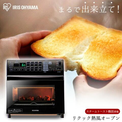 リクック熱風オーブン FVX-M3B-Sオーブン ごはん ヘルシー トースター 揚げ物 調理家電 キッチン ノンフライヤー 生活家電 脂質オフ カロリーオフ シルバー アイリスオーヤマ