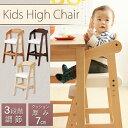 椅子 子供 椅子 木製 キッズチェア ハイチェア 木製 ベビーチェア 子供 椅子 子供イス 子ども  ...