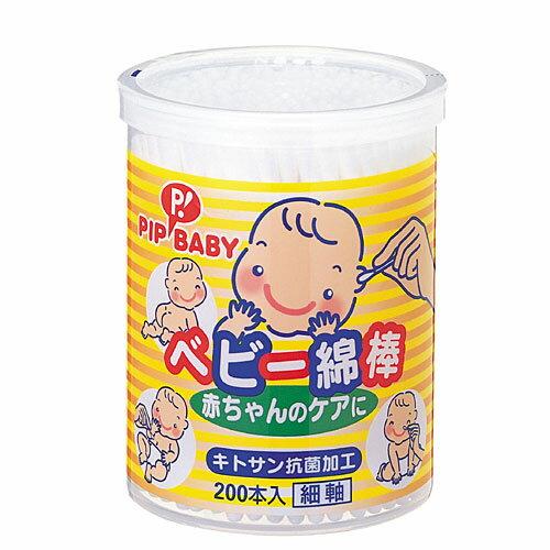 送料無料 PIP BABY ベビー 綿棒 200本【TC】(赤ちゃん用・耳そうじ・耳かき)【P】