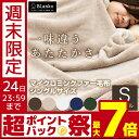 シングル 毛布 マイクロミンクファーもうふ 暖かい 薄手 毛布 おしゃれ 洗える 静電気防止 洗濯機 ...