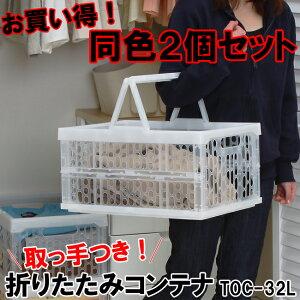 クーポン お買い得 ラクラク 折りたたみ コンテナ アイリスオーヤマ プラスチック ボックス