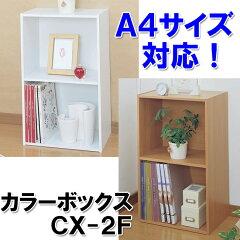 【エントリーでP5倍】≪送料無料≫≪A4サイズも収納できる本棚として使える!≫カラーボックス 2段 CX-2F【家具】【収納術】【収納】【アイリスオーヤマ】【HLS_DU】