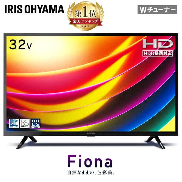 テレビ32型ハイビジョン液晶テレビ32インチブラック32WB10P地デジBSCSテレビ液晶テレビリビングアイリスオーヤマ