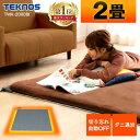 【ポイント7倍】【送料無料】ホットカーペット 2畳 本体 ホットマット 電気カー
