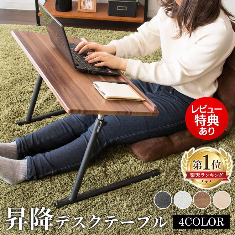 デスクおしゃれサイドテーブル机テーブル昇降式SKDT-690在宅勤務テレワーク在宅ワーク自宅勤務デスクパソコンデスクパソコンテーブル角度調整高さ調整折りたたみ昇降式パソコンPCローテーブル【D】