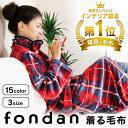 [2枚購入で500円OFF!]毛布 着る毛布 ルームウェア ...