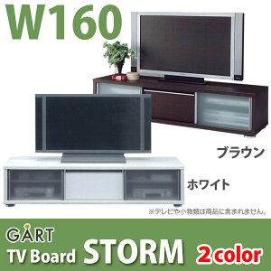 【TD】STORMストーム160テレビボードホワイト/ブラウン【送料無料】【】