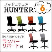 オフィス メッシュ ハンター ランバーサポート オフィスチェアー チェアー パソコン ブラック グリーン オレンジ