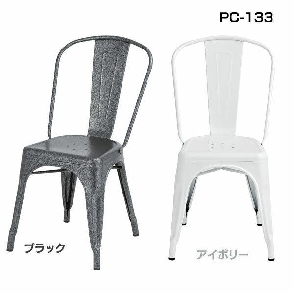 クレール チェア PC-133 ブラック・アイボリー 椅子 イス 食卓 北欧 チェア 腰掛 ダイニングチェア シンプル 座椅子 スチール チェアー ダイニングチェアー リビング リビングチェア リビングチェアー おしゃれ お洒落【TD】【取寄品】【東谷】