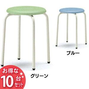 【送料無料】【10台セット】オフィスチェア丸スツールCRS-46Pブルー・グリーン【TD】【CTS】【オフィスチェアーミーティングチェア椅子会議室イススタッキング丸椅子丸いす丸イス】