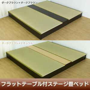 【送料無料】フラットテーブル付ステージ畳ベッド306ダークブラウン×ダークブラウン・ダークブラウン×ナチュラル【TD】【】【TZ】【取寄せ品】【ベッドテーブル収納ロータイプ畳ベッド下収納ロータイプベッド大量】