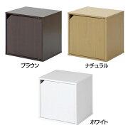 キューブ ボックス ホワイト ブラウン ナチュラル シェルフ シンプル コンパクト