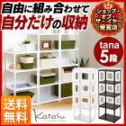 katasuタナ5Pkt-5ホワイトブラウン【D】【サンカ】【カタス5段ラックスタッキング棚インテリアラックディスプレイラック】