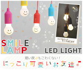 SMILE LAMP ブラック・ブルー・グリーン・ピンク・パープル・レッド・イエロー・ベージュ・ブラウン SFKH1410BK・SFKH1410BL・SFKH1410GR・SFKH1410PK・SFKH1410PU・SFKH1410RD・SFKH1410YE・SFKH1420BE・SFKH1420BR【D】【電池式 LEDライト 明かり】 送料無料