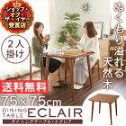 【机デスクブラウン木シンプル北欧ラバー材ダイニングテーブルエクレア75×75】