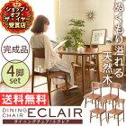 【椅子イスいすブラウン食卓木シンプル4個組ダイニングチェアエクレアDBR92600】