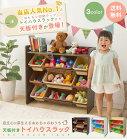 【おもちゃ収納おもちゃ箱収納ラックおもちゃ収納収納ケース子供部屋天板付きトイハウスラック】