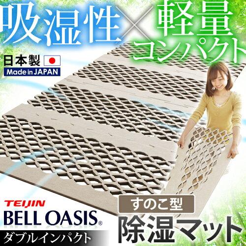 すのこマット 除湿シート ダブルインパクト 日本製 送料無料 ベルオアシス 除湿マット 吸湿シート ...