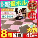 【ジョイントマット カラー 大判 45cm】カラージョイント...