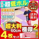 【ジョイントマット カラー】カラージョイントマット 極厚(4...