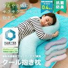 【抱き枕ロング抱きまくら夏妊婦マタニティー抗菌防臭・快適冷感クール抱き枕Q-max0.343Clearglobe】