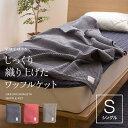 【B】yucuss じっくり織り上げたワッフルケット シングル 554...