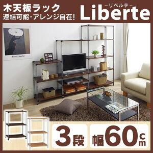 木天板ラック(連結可能タイプ)【liberte】リベルテ3段幅60cm棚シェルフ収納メタルラックオープンラック【D】