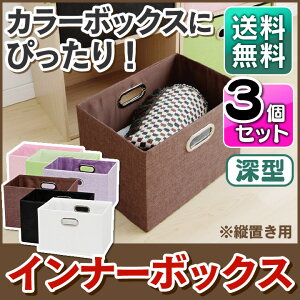 クーポン インナー ボックス パープル グリーン ブラウン ホワイト ブラック アイリスオーヤマ