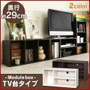 カラーボックス テレビ台 モジュールボックス MDB-3S ...