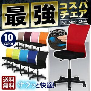 フルメッシュチェア オフィス メッシュ オフィスチェアー パソコン チェアー ロッキング メッシュチェアー サポート ブラック グリーン オレンジ