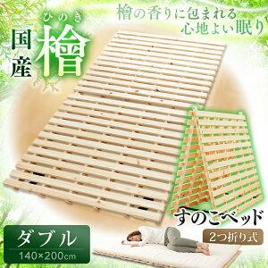 檜すのこベッド 2つ折り ダブル 送料無料 すのこベッド ひのき すのこマット 国産 日本製 スノコ すのこベット 通気性 折りたたみベッド 二つ折り 折り畳み 布団干し 抗菌 防臭 湿気対策 湿