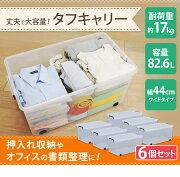 ボックス キャリー アイリスオーヤマ キャスター クローゼット プラスチック