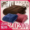 毛布 シングル 西川 フランネル 毛布 140×190cm ...