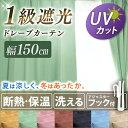 カーテン 遮光 1級 1枚組 ドレープカーテン 幅150cm×丈135...