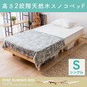 [新生活応援価格]ベッド ベッドフレーム 高さ2段階天然木ス...