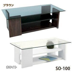 【送料無料】【TD】テーブル SO-100 ブラウン ホワイトガラス天板 ガラステーブル ディスプレイ Table 机 つくえ ローテーブル 天然木 木製 北欧 ナチュラル シンプル リビング ダイニング 新生