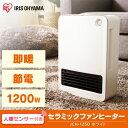 暖房 ヒーター ストーブ 小型 コンパクト セラミックヒーター 人感センサー セラミック ファンヒーター 暖房