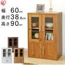 食器棚 幅60 ガラスキャビネット GKN-9060 オフホワイト・ナチュラル・ウォールナット 木目...