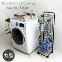 \在庫処分/ランドリーバスケット 上下2段 LBS-C211ランドリーボックス ランドリー収納 洗濯収納 洗濯...