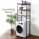 ランドリーラック LRP-301送料無料 ランドリーラック ランドリー収納 ラック 収納 棚 洗濯用品 ブラック ホワイト 【D】[◇NEW] あす楽