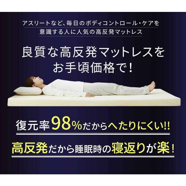 アイリスオーヤマ『高反発マットレス(KUM1-F10-20D-S)』