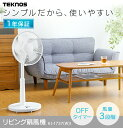 \最安値に挑戦/扇風機 TEKNOS リビングメカ式扇風機 KI-1737(W)I クール用品 せん...
