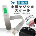 デジタルスケール スケール 旅行 スーツケース 荷物用 小型...