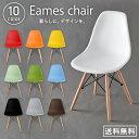ダイニングチェア チェア イムズチェア DSW イームズ チェア シェルチェア デザイナーズチェア ダイニングチェア 椅子 PP-623 チェアー チャールズ&レイ・イームズ リプロダクト Charles & Ray Eames おしゃれ モダン いす イス【D】 あす楽