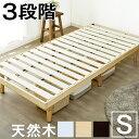 ★ポイント5倍:2日11:59迄★ベッド シングル すのこベッド シングルベッド ベッドフレーム 3段階高さ調節 すのこベッド シングル SDBB-3HSベッド スノコ パイン材 木製 高さ 調節 ベッドすのこ 木製ベッド すのこベット【D】【PUP】・・・